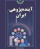 «آیندهپژوهی ایران»