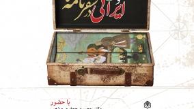 همایش «بازنمایی ایران و ایرانی در سفرنامهها» برگزار میشود