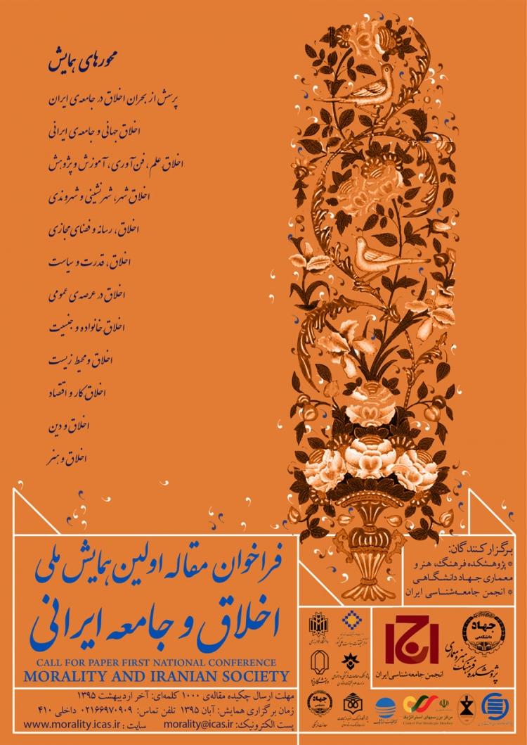 اولین همایش ملی اخلاق و جامعه ایرانی