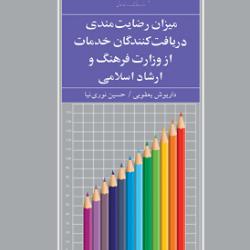 میزان رضایت مندی دریافت کنندگان خدمات از وزارت فرهنگ و ارشاد اسلامی