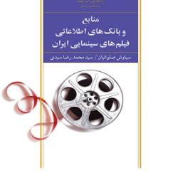 منابع و بانک های اطلاعاتی فیلم های سینمایی ایران