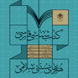 کتاب شناسی فارسی هنرهای سنتی-اسلامی