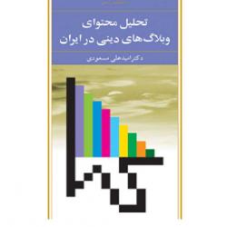 تحلیل محتوای وبلاگ های دینی در ایران