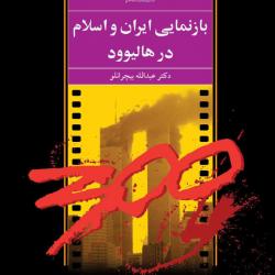 بازنمایی ایران و اسلام در هالیوود