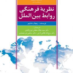 نظریه فرهنگی روابط بین الملل