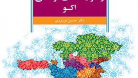 ایران و ظرفیت های فرهنگی اکو