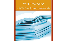 بررسی میزان مطالعه شهروندان تهرانی