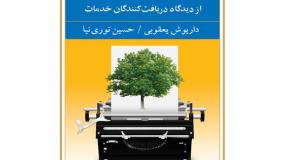 سلامت اداری در وزارت فرهنگ و ارشاد اسلامی