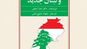 شیعیان جبل عامل و لبنان جدید