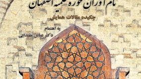 نام آوران حوزه علمیه اصفهان