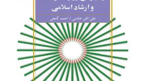 وظایف سیاست گذاری و اجرایی وزارت فرهنگ و ارشاد اسلامی