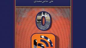 بازنمایی مسلمانان و ایران در وبلاگ های خبری امریکا