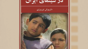 تصویر کودک در سینمای ایران
