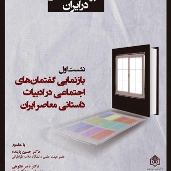 مسائل ادبیات داستانی در ایران- نشست اول