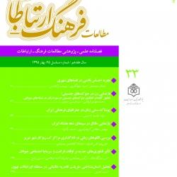 سی و سومین شماره فصلنامه «مطالعات فرهنگ- ارتباطات» منتشر شد
