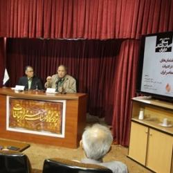 نخستین نشست مسائل ادبیات داستانی در ایران برگزار شد
