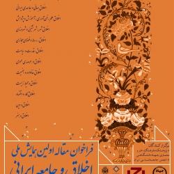 اولین همایش ملی اخلاق و جامعه ایرانی برگزار میشود