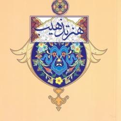 کتاب «هنر تذهیب» منتشر شد
