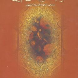 کتاب «هنر جلد سازی سنتی ایرانی» منتشر شد