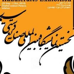 حضور پژوهشکده هنرهای سنتی- اسلامی  پژوهشگاه در نمایشگاه اجلاس شورای جهانی صنایع دستی