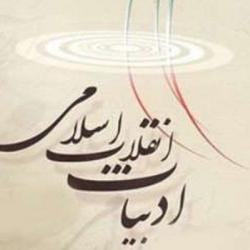 دومین نشست از سلسله نشستهای «ادبیات انقلاب اسلامی» برگزار میشود