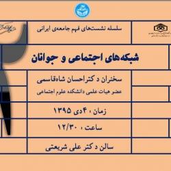 «شبکههای اجتماعی و جوانان» در دومین نشست تخصصی«فهم جامعه ایرانی»