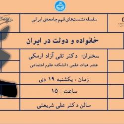 «خانواده و دولت در ایران»  بررسی میشود