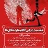 بررسی وادادگی میان خود واقعی و خود آرمانی در چهارمین نشست «شخصیت ایرانی»