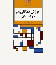 متن کامل کتاب «آموزش همگانی هنر در ایران» در دسترس قرار گرفت