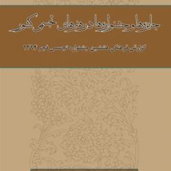 گزارش فرهنگی هشتمین جشنواره تجسمی فجر ۱۳۹۴ منتشر شد