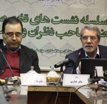 چهارمین نشست تخصصی «شخصیت ایرانی؛ الگوها و اختلالها» برگزار شد