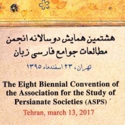 «هشتمین کنفرانس دوسالانه انجمن مطالعات جوامع فارسیزبان» برگزار میشود