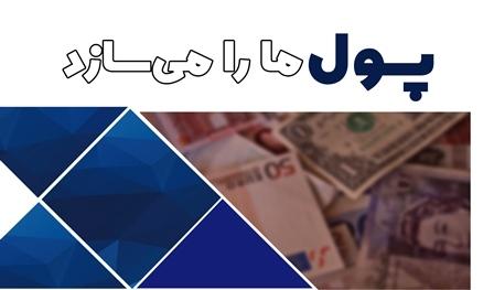 کتاب «پول ما را میسازد» منتشر شد