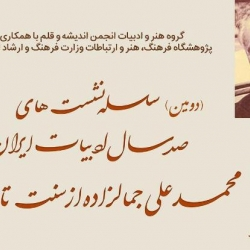نشست تخصصی «محمد علی جمالزاده از سنت تا مدرنیسم» برگزار میشود