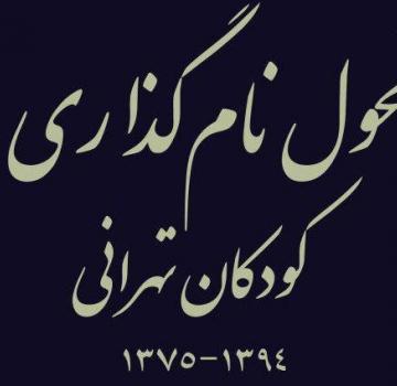 کتاب «تحول نامگذاری كودكان تهرانی» منتشر شد