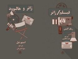 کتابهای «فیلم/ژانر» و «ژانر و هالیوود» در اختیار دفاتر انجمن سینمای جوانان ایران قرار گرفت