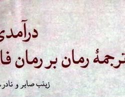 کتاب «درآمدی بر تأثیر ترجمه رمان بر رمان فارسی» منتشر شد