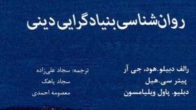 کتاب «روانشناسی بنیادگرایی دینی» منتشر شد+ مقدمه کتاب