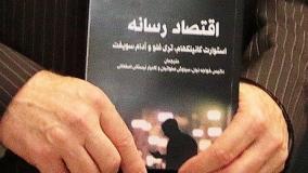 کتاب «اقتصاد رسانه» در سمپوزیوم بینالمللی نوآوریهای رسانهای رونمایی شد