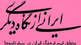 بهتازگی منتشر شد: «ایرانی از نگاه دیگری: منطق فهم فرهنگ ایران در سفرنامهها»+ مقدمه کتاب