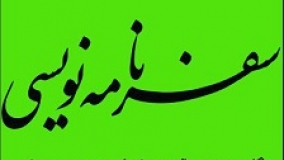 نقصان سفرنامهپژوهی ایرانی را در کتاب «سفرنامهنویسی: نگاهی به تحولات سفرنامهنویسی در غرب» دنبال کنید+ مقدمه کتاب
