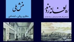 کتابهای «منش ملی» و «ره افسانه زدند» نقد میشوند