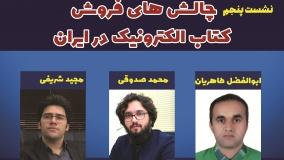 پنجمین جلسه از مجموعه نشست اقتصاد فرهنگ و هنر برگزار میشود