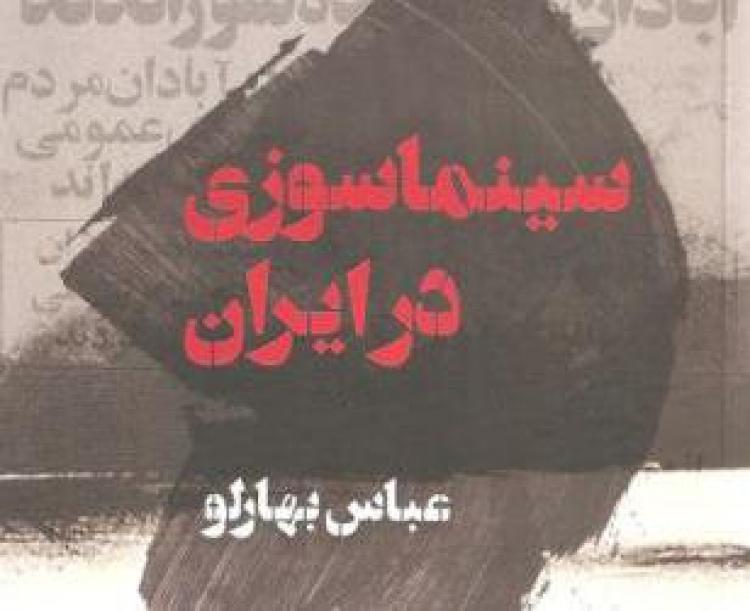 کتاب «سینماسوزی در ایران» نقد و بررسی میشود