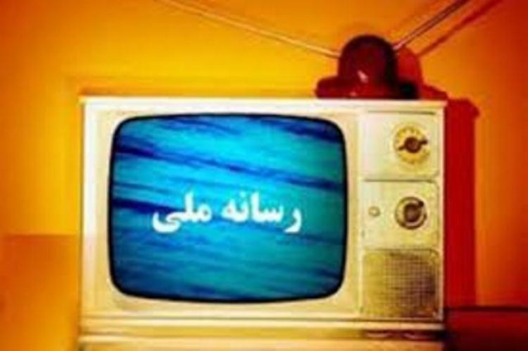 سناریوی مطلوب خبر رسانه ملی تبیین شد
