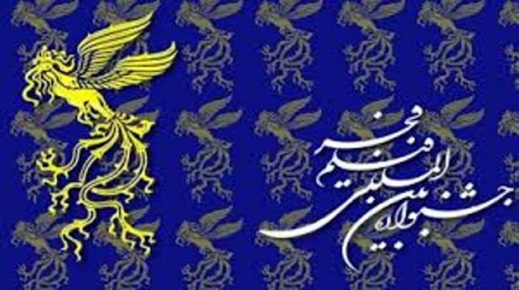 معیارهای اهدای جایزه در جشنواره بینالمللی فیلم فجر شناسایی میشود