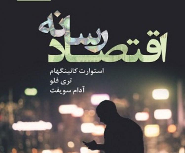 کتاب «اقتصاد رسانه» به زودی منتشر میشود