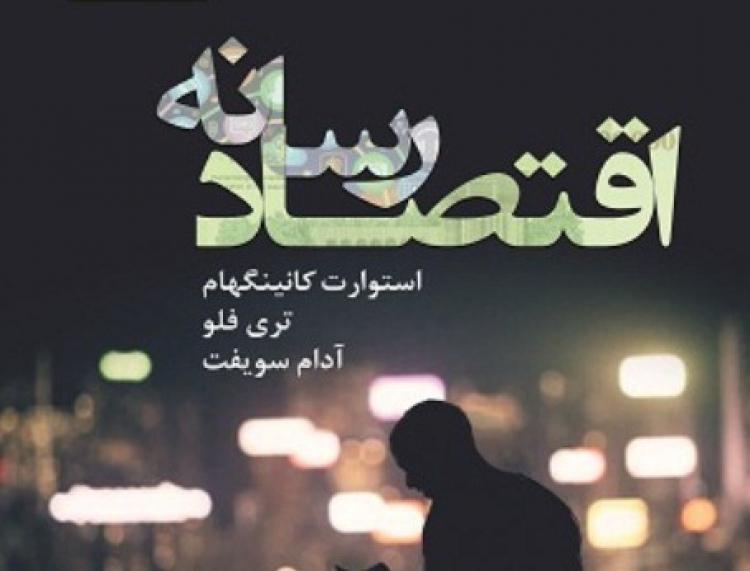 کتاب «اقتصاد رسانه» وارد بازار نشر شد