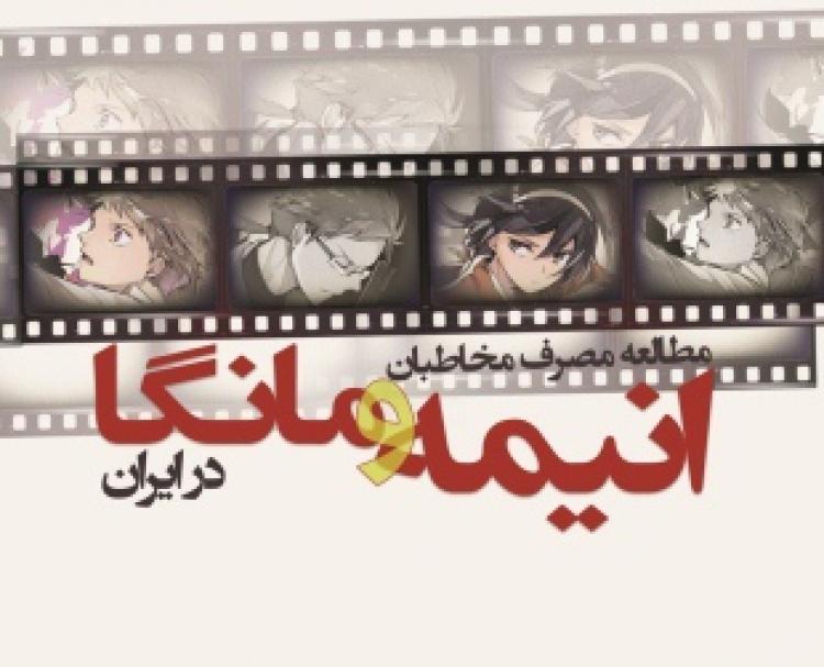 کتاب «مطالعه مصرف مخاطبان انیمه و مانگا در ایران» بهزودی منتشر میشود