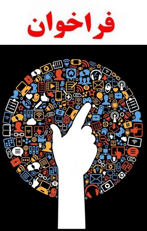 فراخوان برگزاری کارگاههای آموزش سواد رسانهای